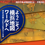【6月27日号】Welcome to Yokohama'Map World!! / 横滨地图世界!
