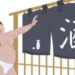 【学习日本谚语!】日本のことわざ-暖簾に腕押し