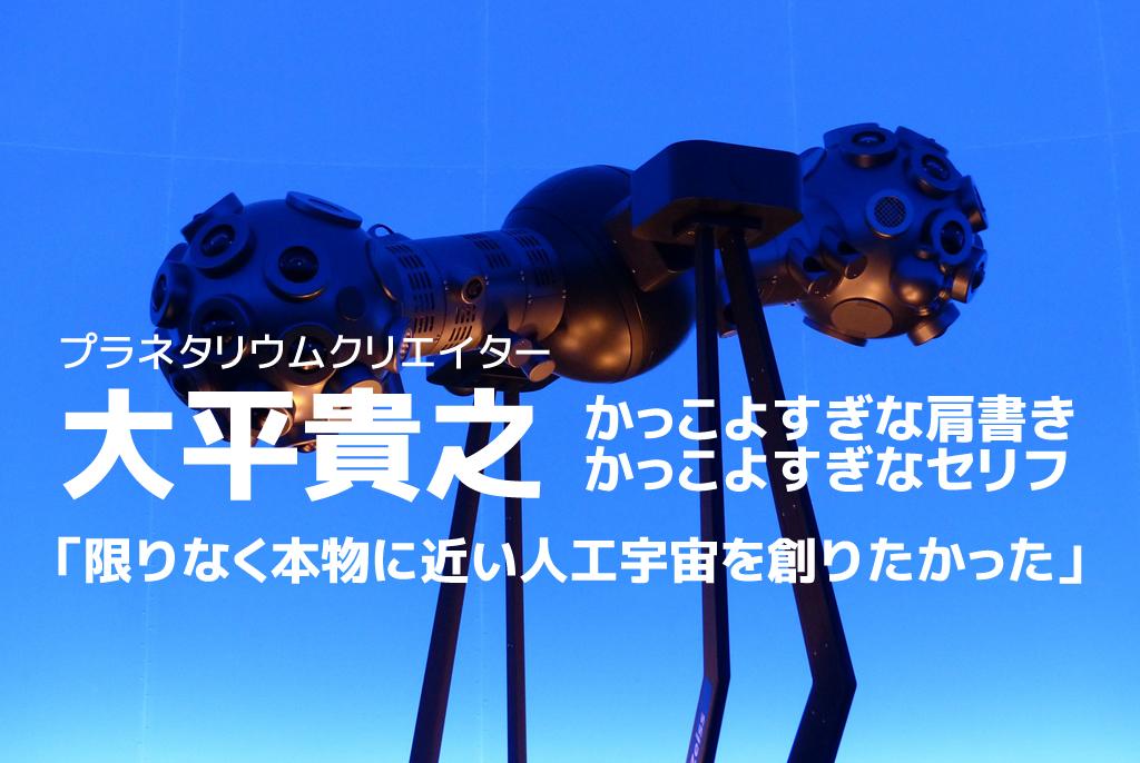 【日本职业】 プラネタリアン/Planetarian/天文馆解说员【Japanese Occupations】
