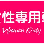 【日本政策】以保护的名义限制你——女性专用车厢