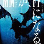 【6月10日号】FF 30th years Anniversary / 最终幻想30周年纪念表演