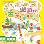 """【7月15日号】ダンボールアート遊園地!/ Play with """"Cardboard""""!"""