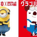 【7月16日号】Minion Cafe&diner / ミニオン大脱走カフェ