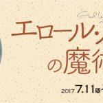 【7月14日号】エロール・ル・カインの魔術展 / Akita-Museum of Art