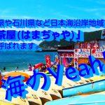 【日本职业】 海の家/Beach house/海之家 【Japanese Occupations】