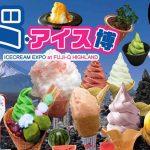 """【7月10日号】ド・アイス博 / """"超""""冰淇淋展"""