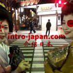 介绍日本《INTRO-JAPAN》是什么? / What's about INTRO-JAPAN?!