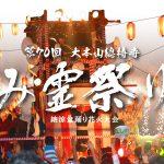 【7月17日号】MITAMA Hanabi Festival /「み霊祭り」納涼盆踊り花火大会
