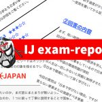 【日语面试】IJ面接检定收费报告计划!
