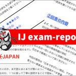 【IJ面接レポート】ZさんVol.1【サンプル例】