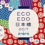 """【7月27日号】Art Aquarium in NIHONBASHI / 江戸の""""涼しさ""""を日本橋各地で"""