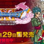 【介绍日本】ドラゴンクエスト / Dragon Quest【INTRODUCE JAPAN】