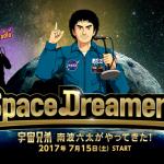 【8月11日号】Space dreamers / 宇宙兄弟と見る天体観測