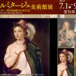 【8月28日号】Aichi Art Museum / 愛知で美術を楽しもう
