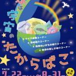 【8月29日号】Earth is Treasure BOX!! / 地球は宇宙の宝箱