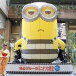 【8月20日号】Minion Balloon Event / ミニオンバルーン in 大阪