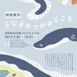 【8月5日号】Tokyo Sea life park / catch the 鳗鱼!