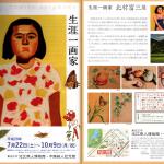 【8月10日号】Japanese Realism TOMIZO KITAMURA / 生涯一画家、北村富三展