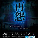 """【8月25日号】Horror House """"SAION"""" / 海峡お化け屋敷 """"再怨"""""""