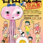 【8月24日号】Yoshidasensha museum / 鬼才・吉田戦車原画展!
