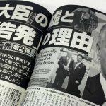 【介绍日本】週刊文春 / Weekly Bunshun【INTRODUCE JAPAN】