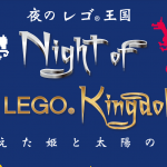 【8月7日号】Night of the LEGO Kingdom / 夜のレゴ王国