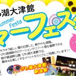 【8月13日号】Biwako Summer festa 2017 / びわ湖大津館サマーフェスタ2017