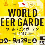 【8月12日号】World Beer Garden 2017 / ビアガーデンで世界を味わう