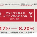 【8月18日号】the Michelin Food fes in YOKOHAMA  / ミシュランガイド・フードフェスティバル2017 in 横浜