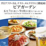【8月23日号】Josui Kaikan Beer Garden / 如水会館ビアガーデン