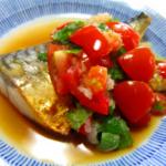 【日式食谱】夏季蔬菜和醋萝卜泥的青花鱼【東京発!バイリンガルヘルシークッキング】
