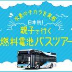 【8月19日号】Parent and Child bus tour / 水素のチカラを親子で体験!