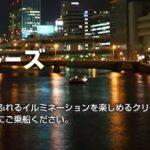 【8月21日号】Nakanoshima River cruise / 中之島リバークルーズ