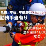 【日本职业】 消防士/Fire Fighter/消防员 【Japanese Occupations】