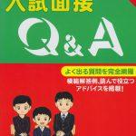 """【读书】走马观""""书""""——《小学校受験の入式面接Q&A》"""