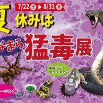 【8月14日号】Super Poison expo! in Sapporo / 超危険!なまら猛毒!
