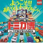 【8月16日号】TOMICA EXPO in YOKOHAMA / ミニカーの王様、トミカ博!