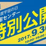 【9月30日号】JAXA OPEN DAY ! / 筑波宇宙センターへ見学しに行こう!
