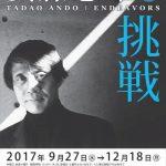 """【9月27日号】Tadao Ando """"Challenge"""" / 安藤忠雄展、挑戦。"""