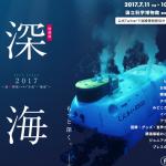 【9月20日号】Deep Ocean 2017 / 深海を最新科学で解き明かす旅
