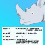 【9月22日号】World Rhino's Day / 世界サイの日!