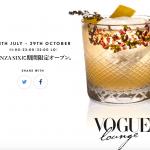 【9月19日号】VOGUE LOUNGE GINZA SIX / 人気ファッション誌とコラボレストラン