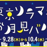 """【9月28日号】""""Tsukimi"""" Bar in Solamachi / 東京ソラマチでお月見バル"""