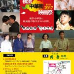 【9月23日号】横浜中華街映画祭 2017 / Yokohama China Film Festival 2017