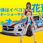 【日本职业】 イベントコンパニオン/Promotional Model/宣传模特 【Japanese Occupations】