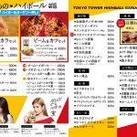 【9月17日号】Tokyo Tower Highball garden / 東京タワーで乾杯!