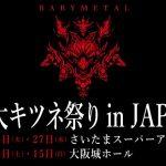 【9月26日号】BABYMETAL Live in SSA / さいたまスーパーアリーナにBABYMETAL参上!