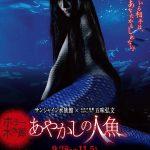 【10月3日号】Horror Aquarium in IKEBUKURO / お化け屋敷と水族館のコラボ