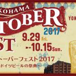 【10月9日号】October festival 2017 / 横浜オクトーバーフェスト