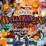 【10月4日号】SEA PARADICE Halloween 2017 / 横浜シーパラでハロウィンを!